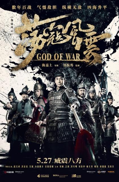 Deus da Guerra (2017) Poster