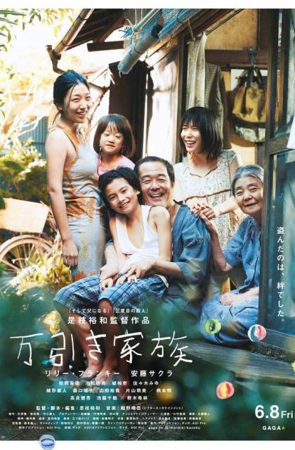 Assunto de Família (2018) Poster